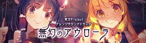 無幻のアウローラ|東方Project アレンジサウンドトラック