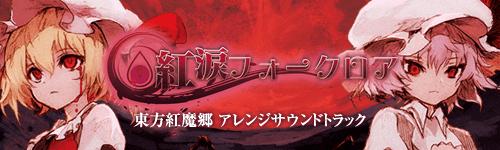 紅涙フォークロア -Kourui Folklore-|東方紅魔郷 アレンジサウンドトラック