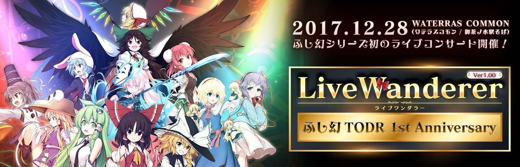 LiveWandere Ver1.00 -ふし幻TODR 1st anniversary-